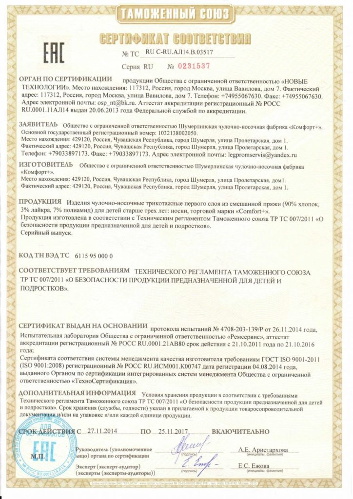 Носки оптом от производителя socksplus.ru
