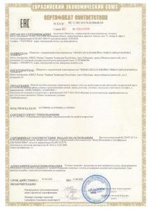 Носки оптом от производителя сертификат