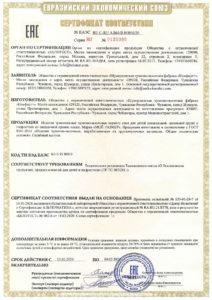 Сертификат на носки